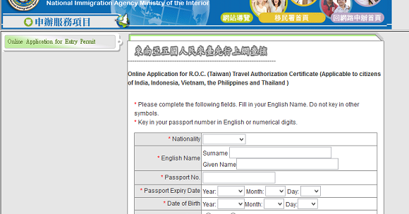 www taiwan visa application form
